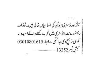 SALES//DISTRIBUTION - | Sales Job in Karachi | Distribution Jobs in Karachi | Jobs in Pakistan|