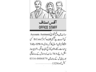 ACCOUNTS ASSISTANAT- | Site Factory | - | Office Jobs in Karachi | Jobs in Pakistan |