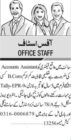 accounts-assistanat-site-factory-office-jobs-in-karachi-jobs-in-pakistan-big-0