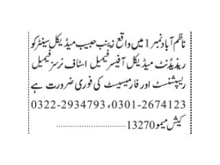 RESIDENT MEDICAL OFFICER//Nurses Staff//Receptionist//Pharmacist - Zainab Habib Medical Center - | Medical Officer Jobs | Jobs in Karachi |