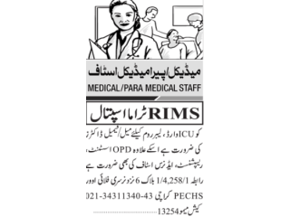 DOCTORS//OPD Assistant//Receptionist//Nurse Staff - Rims Trauma Hospital- | Doctor Jobs in Karachi | Jobs in Karachi | Jobs in Pakistan|