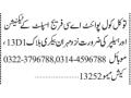 technical-staffacfridge-split-technicianshelpers-tawakal-cool-point-technical-jobs-in-karachi-jobs-in-pakistani-small-0