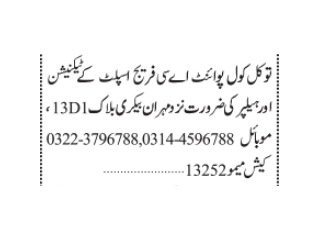 TECHNICAL STAFF//AC//Fridge Split Technicians//Helpers -Tawakal Cool Point- | Technical Jobs in Karachi| | Jobs in Pakistani |