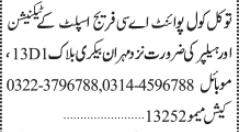 technical-staffacfridge-split-technicianshelpers-tawakal-cool-point-technical-jobs-in-karachi-jobs-in-pakistani-big-0