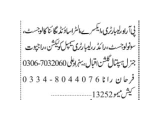 XRAY//Ultra Sound//Gynecologist//Sonologist//Rider//Laboratory sample collection -PRO Laboratory- | Medical Jobs in Karachi |