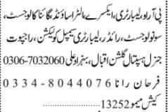 xrayultra-soundgynecologistsonologistriderlaboratory-sample-collection-pro-laboratory-medical-jobs-in-karachi-big-0