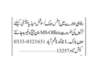 OFFICE WORKER//Social Media Publicity- Rafahi Organization- | Social media jobs in Karachi | | Jobs in Pakistan |