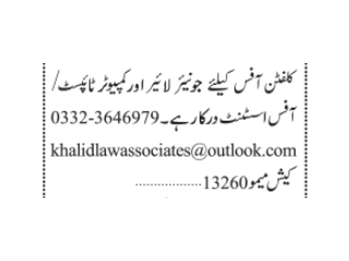 OFFICE STAFF //Office Assistant//Junior Lawyer//Computer Typist - | Office Assistant Jobs in Karachi | |Office Staff Jobs| -| Jobs in Karachi|
