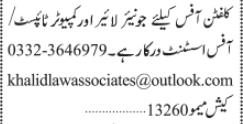 office-staff-office-assistantjunior-lawyercomputer-typist-office-assistant-jobs-in-karachi-office-staff-jobs-jobs-in-karachi-big-0