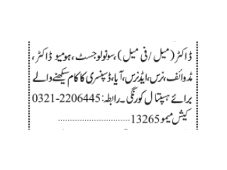 DOCTOR REQUIRED//Sonologist//Homeo Doctor//Mid Wife//Nurse//Maid//Dispensary Work Training- | Doctor Jobs in Karachi |-|Jobs in Karachi|