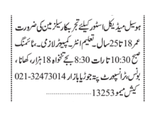 SALESMAN Required -Wholesale Medical Store - |Sales Job in Karachi| -| Jobs in Karachi | Jobs in Pakistan