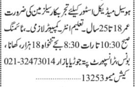 salesman-required-wholesale-medical-store-sales-job-in-karachi-jobs-in-karachi-jobs-in-pakistan-big-0