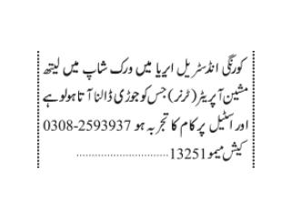 WORK SHOP PROGRAM//Laith Machine Operators//Trainers -| Jobs in Karachi | Jobs in Pakistan