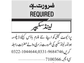 LAND ESCAPER Required - Private Company - | Land escaper Jobs in Karachi | | Jobs in Pakistan |