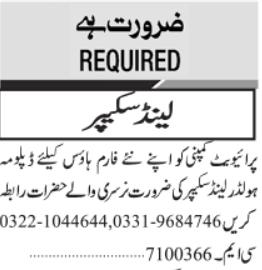land-escaper-required-private-company-land-escaper-jobs-in-karachi-jobs-in-pakistan-big-0