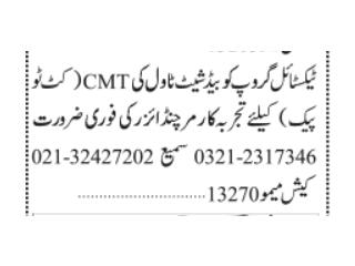 MERCHANDISER Required - Textile Group-| Merchandiser Jobs in Karachi | | jobs in Pakistan |