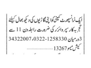 SUPERVISOR Required -Transport Company - | Supervisor Jobs in Karachi | Jobs in Pakistan ||
