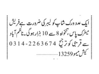 LABOUR Required-| Work Shop Program | - | Labour Jobs in Karachi | | Jobs in Pakistan |
