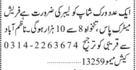 labour-required-work-shop-program-labour-jobs-in-karachi-jobs-in-pakistan-big-0
