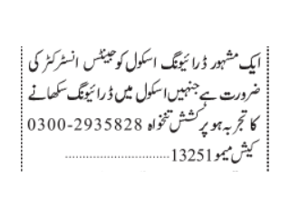 GENTS INSTRUCTOR // Driving Training -| Driver jobs in Karachi | -| Jobs in Karachi | Jobs in Pakistan |