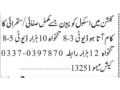 peon-required-school-peon-jobs-in-karachi-jobs-in-karachi-jobs-in-pakistan-small-0