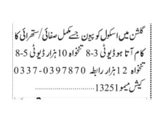 PEON Required-| School | - | Peon jobs in Karachi | | Jobs in Karachi | | Jobs in Pakistan |