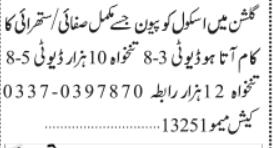 peon-required-school-peon-jobs-in-karachi-jobs-in-karachi-jobs-in-pakistan-big-0