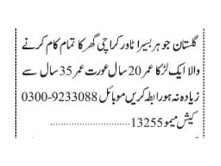 HOMEWOKERS Required-Baseera Towers-|Domestic Jobs in Karachi| |Jobs in Pakistan|