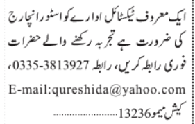 store-incharge-required-textile-industry-store-incharge-jobs-in-karachi-jobs-in-pakistan-big-0