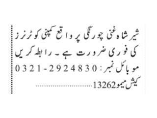 TRAINERS REQUIRED-Company-|Training Jobs in Karachi| |Jobs in Pakistan|