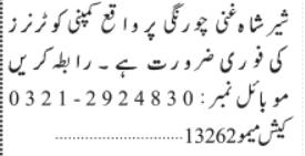 trainers-required-company-training-jobs-in-karachi-jobs-in-pakistan-big-0