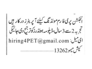 OPERATORS - ( Injection Preform Molding )-|Operators Job in Karachi| |Jobs in Pakistan|