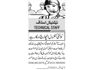 QUALITY CONTROLLER INCHARGE- (Famous Furniture Showroom )-|Quality Controller Jobs in Islamabad|-|Jobs in Islamabad|