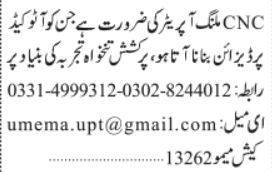 cnc-milling-operator-autocad-designing-computer-operator-jobs-in-karachi-jobs-in-pakistan-big-0