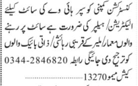 electraicianhelper-construction-company-electrician-jobs-in-karachi-jobs-in-karachi-jobs-in-pakistan-big-0
