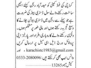 SOLEDISTRIBUTOR Required- (Food Company )-|Distribution Jobs in Karachi| |Jobs in Karachi| |Jobs in Pakistan|