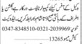 computertypist-required-lawyer-office-computer-typing-jobs-in-karachi-jobs-in-karachi-jobs-in-pakistan-big-0
