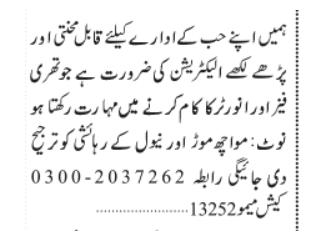 Electrician Required-(Hub Organization)-|Electrician Jobs in Karachi||Jobs in Pakistan|