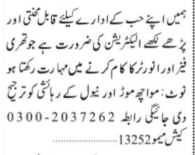 electrician-required-hub-organization-electrician-jobs-in-karachijobs-in-pakistan-big-0