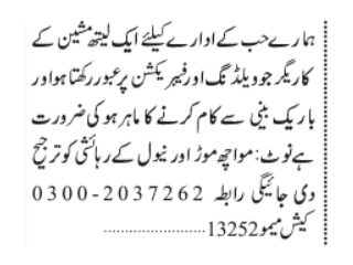 Laith Machine Workers Required-(Hub Organization)-|Workers Job in Karachi||Jobs in Pakistan|