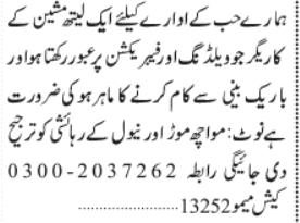 laith-machine-workers-required-hub-organization-workers-job-in-karachijobs-in-pakistan-big-0