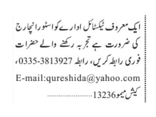 Store Icharge Required-Industrial work-(Textile Organization)-|Jobs in Karachi||Jobs in Pakistan|