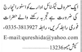 store-icharge-required-industrial-work-textile-organization-jobs-in-karachijobs-in-pakistan-big-0