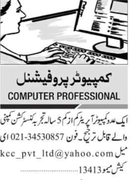 computer-operator-required-construction-company-computer-jobs-in-karachijobs-in-pakistan-big-0