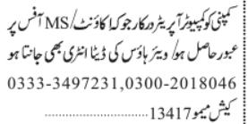 computer-operator-required-company-computer-jobs-in-karachijobs-in-pakistan-big-0