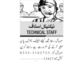 Mechanic Required//Helper-(Mobile Repairing)-|Mechanic Jobs in Karachi||Jobs in Pakistan|