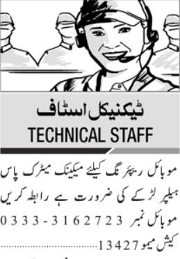 mechanic-requiredhelper-mobile-repairing-mechanic-jobs-in-karachijobs-in-pakistan-big-0