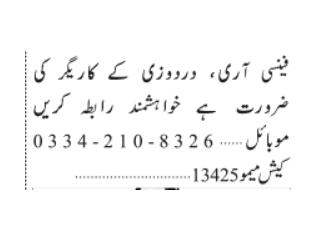 Fancy Axe And Darwazi Worker Required-|Industrial Jobs in Karachi||Jobs in Pakistan|