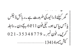 Driver Required-Home-|Driving Jobs in Karachi||Jobs in Karachi || Jobs in Pakistan|