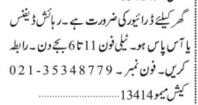 driver-required-home-driving-jobs-in-karachijobs-in-karachi-jobs-in-pakistan-big-0